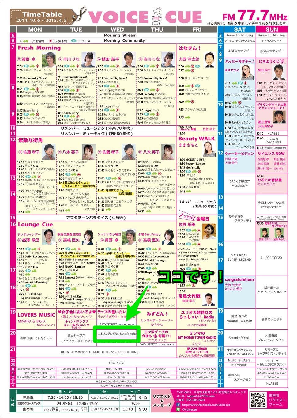 timetable2014_秋冬(OL)