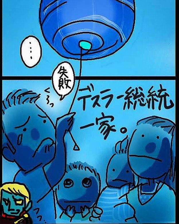 昔。電球大好きな夫が、部屋の電球を替えたんですがね。あまりにも部屋中まっ青で。家族全員沈黙…。しかもみんなの肌までまっ青…(笑)#イラスト #イラストレーター #イラストレーション #イラスト日記 #育児漫画 #電球 #ライト #デスラー