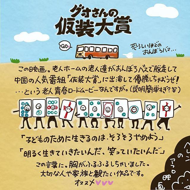 『グォさんの仮装大賞』 (2012年 / 中国 )昨日試写観てきました。なんやろ。わたしも、こう生きたい、こう在りたい。そう思いました。沼津のスキマcinémaで今週末上映。是非是非♡日時: 10/29(日)17:30〜(開場は各30分前より) 会場: 沼津ラクーン 屋上(雨天時 沼津ラクーン8F) チケット / 一般1,500円 小人500円 (未就学児無料)#映画 #映画鑑賞 #映画感想 #レポ #グォさんの仮装大賞 #中国 #中国映画 #老人 #イラスト #イラストレーター #イラストレーション #イラスト日記 #スキマcinema