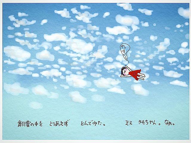 今日は空一面の鰯雲️。秋はどこ見ても美しいなぁ#秋 #秋空 #鰯雲 #飛ぶ #ええ気持ちやわ〜 #イラスト #イラスト日記 #イラストレーション #イラストレーター #絵日記 #ヘレン #妄想