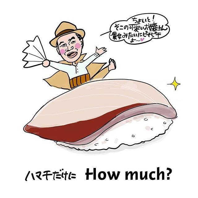 寿司ネタ。(寿司だけに。笑)もう3回もネタあげるとシリーズ化か…個人的にハマチと渥美清が大好きです。#ヘレン #イラストレーション #イラストレーター #イラスト #寿司 #寿司ネタ #ハマチ #はまち #渥美清 #寅さん #イラスト日記 #