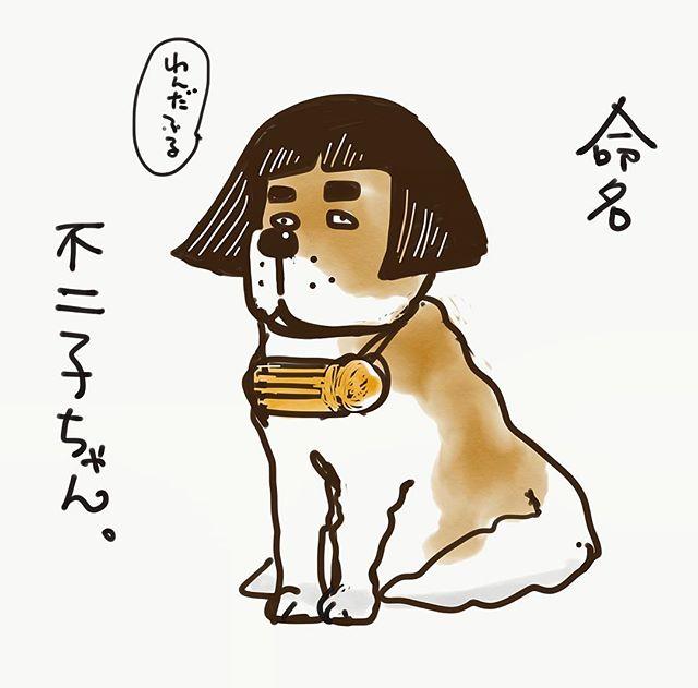 年賀状のイラスト描いてたら。とんでもない子が産まれたのでご紹介。人面犬を笑えないわね……笑。#年賀状 #年賀状イラスト #年賀状デザイン #戌年 #犬 #いぬ #人面犬 #不二子 #不二子ちゃん #イラスト #イラストレーター #イラストレーション #ヘレン