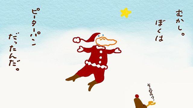 老人よ。大志を抱け。(ちょっと意味合いが違うか。笑)サンタだって少年時代があったのさ。#サンタ #サンタクロース #クリスマス #christmas #xmas #ピーターパン #イラスト #イラストレーター #イラストレーション #ヘレン